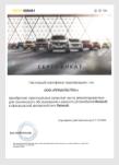 Сертификат запчасти RENAULT