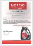 Сертификат масло MOTRIO