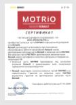 Сертификат запчасти MOTRIO